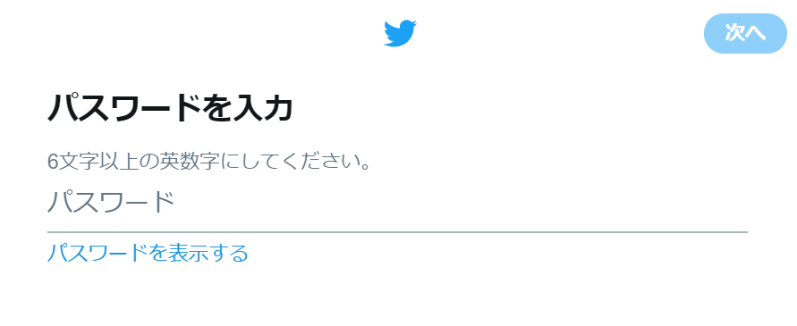 Twitterアカウント作成 パスワード