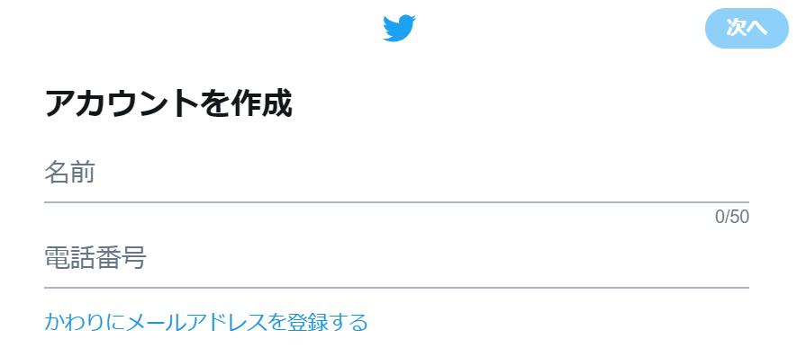 Twitter アカウント作成