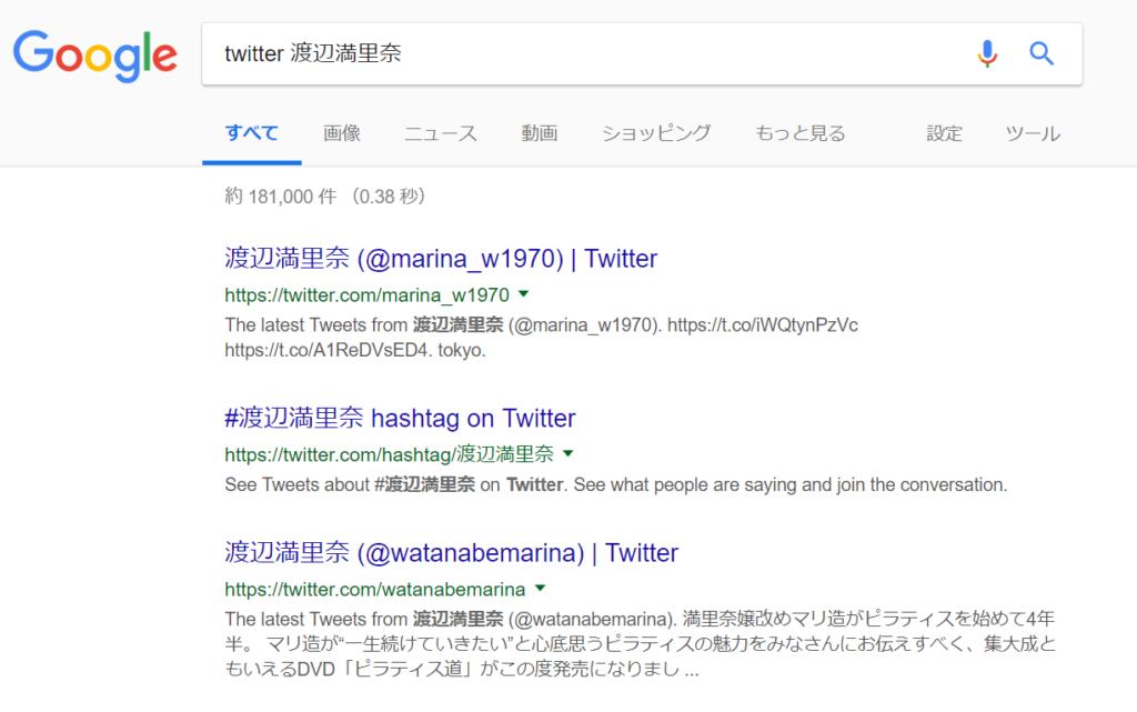 Google Twitter WatanabeMarina Result