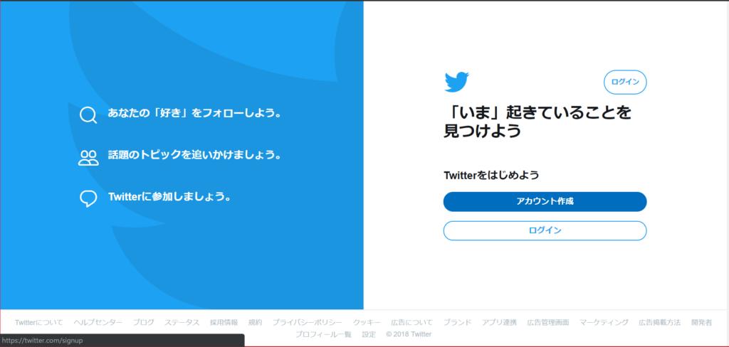 Twitter トップ