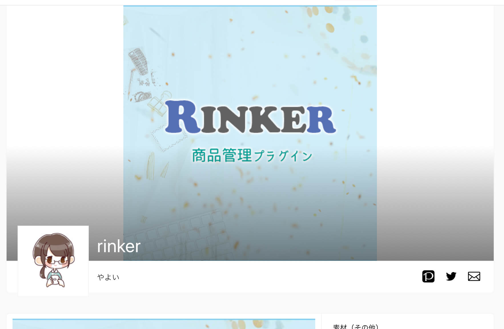 WordPress Rinker