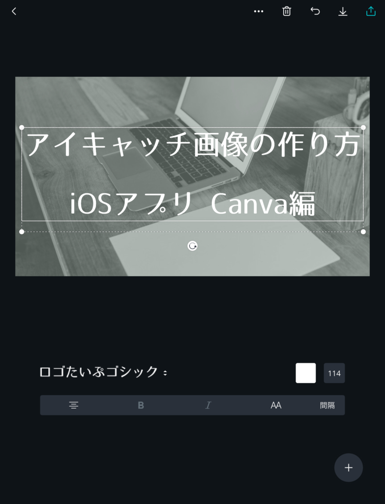 Canvaでアイキャッチ画像を作る方法10
