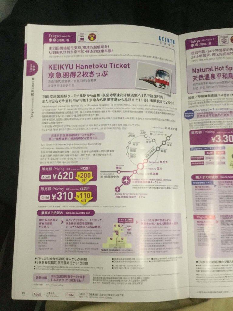 ピーチエアA320-200国際線のパンフレット ピーチチケット(3)