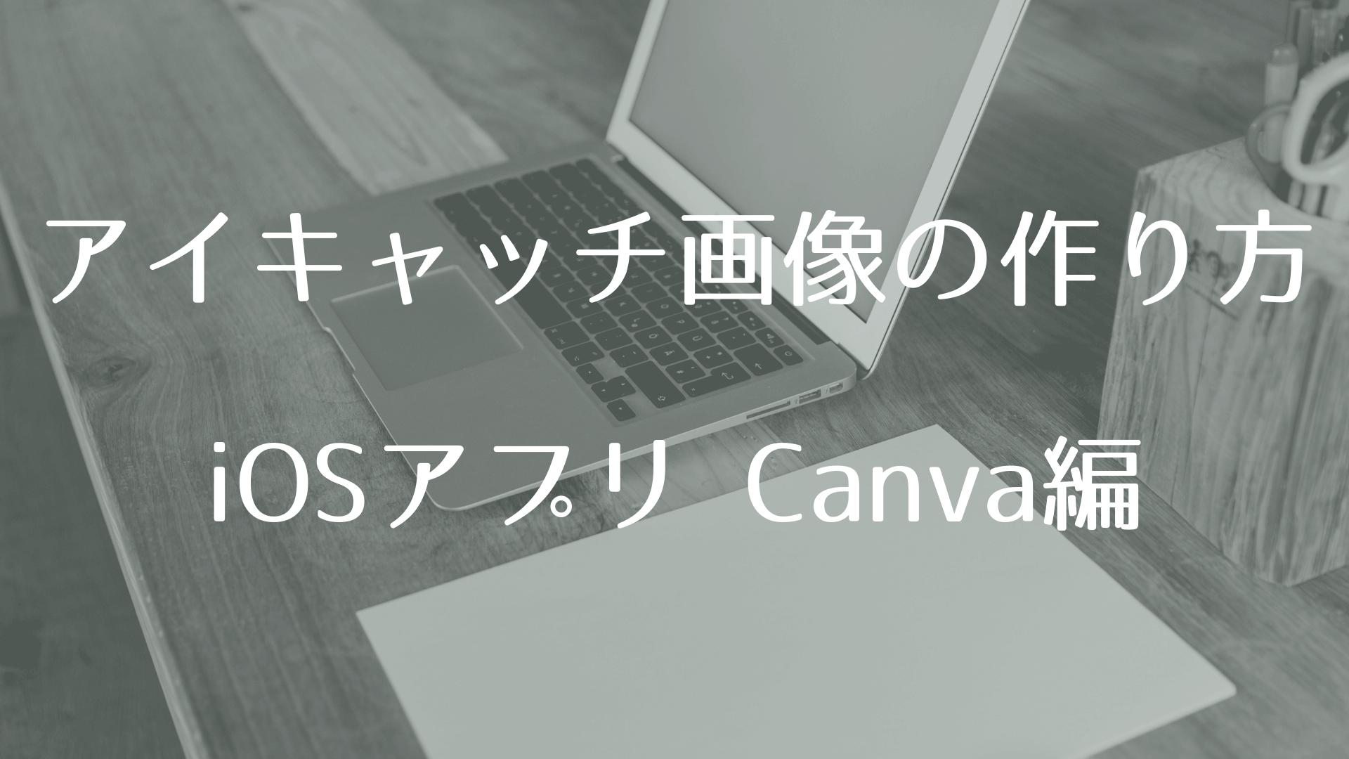 Canvaでアイキャッチ画像を作る方法12
