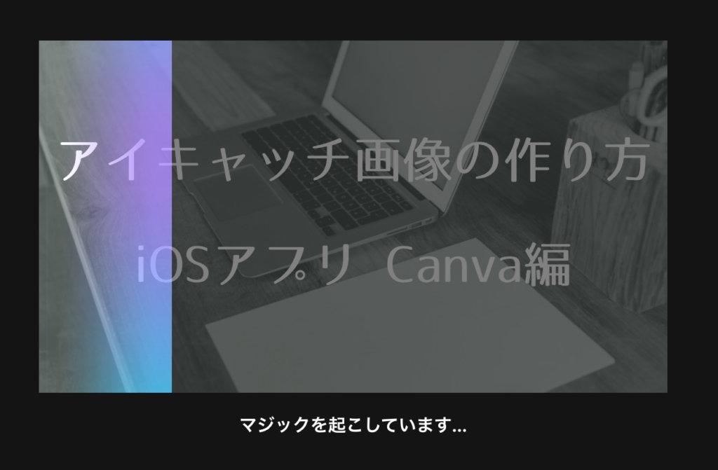 Canvaでアイキャッチ画像を作る方法11