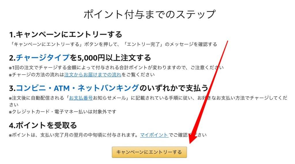 Amazon ギフト券チャージ