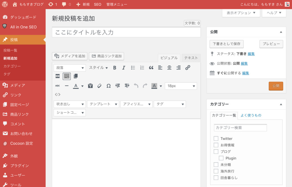 WordPress5.0のエディターをそのままで変えない方法のテーマCocoon編