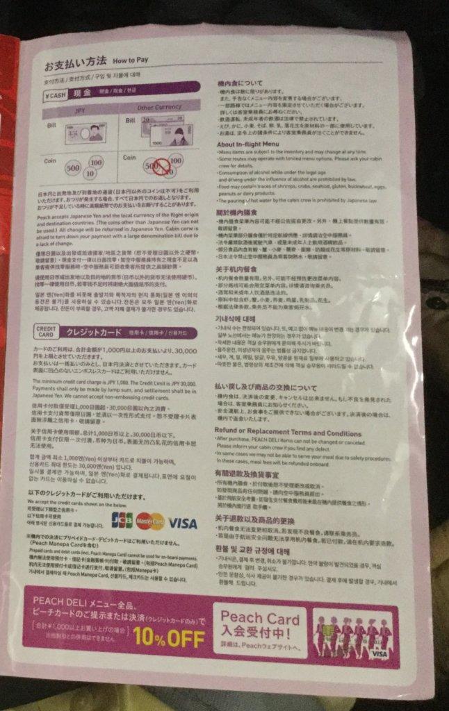 ピーチエアA320-200国際線のパンフレット 機内食メニュー支払い方法