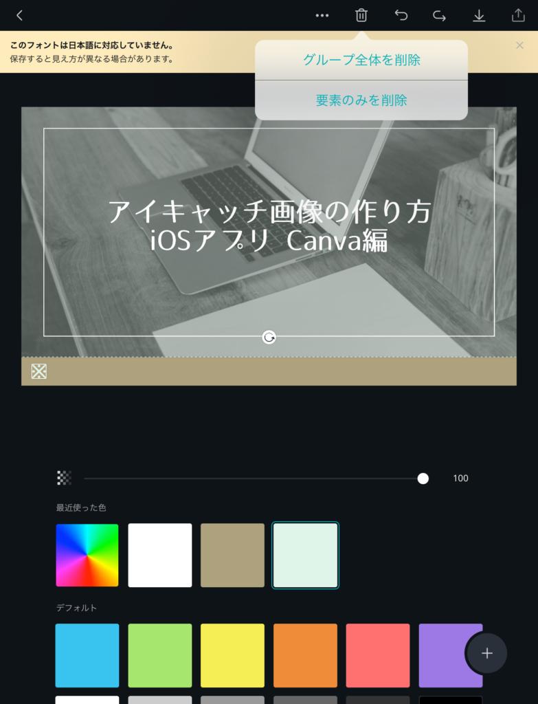 Canvaでアイキャッチ画像を作る方法8