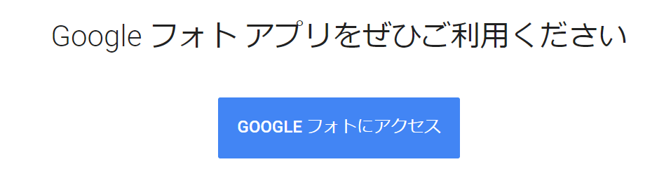 Googleフォトアプリ