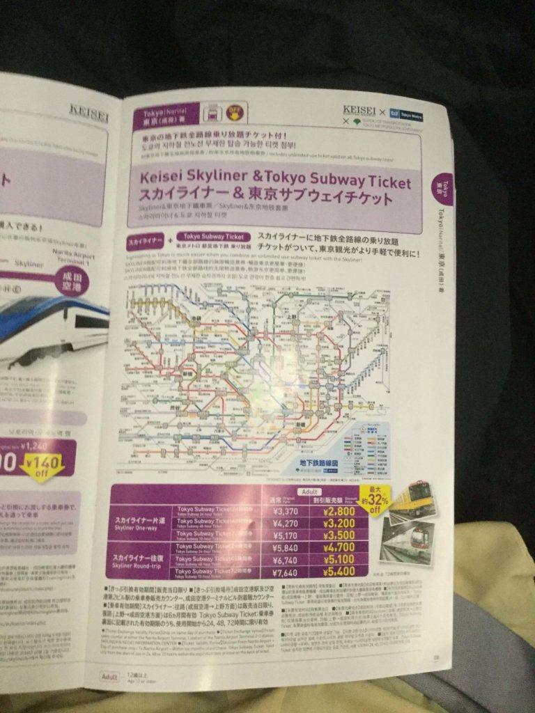 ピーチエアA320-200国際線のパンフレット ピーチチケット(2)