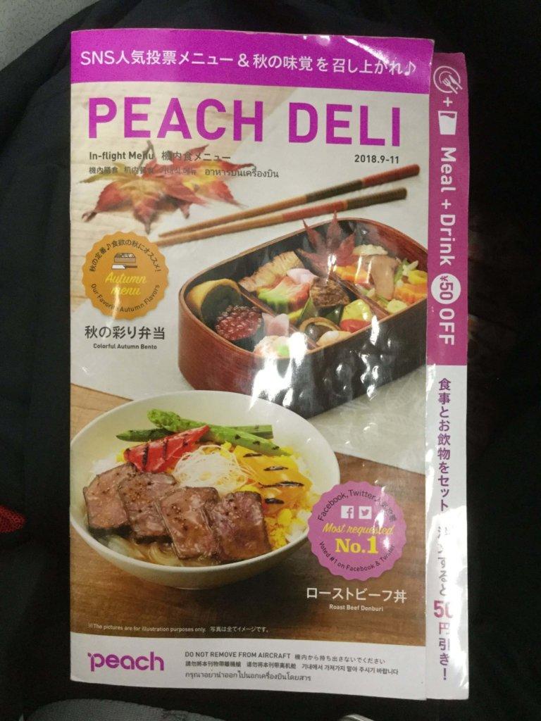 ピーチエアA320-200国際線のパンフレット 機内食メニュー