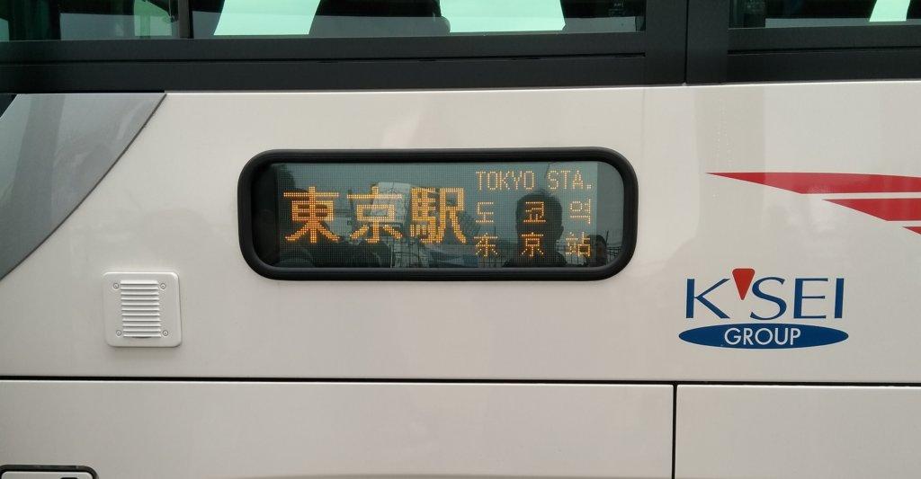 春秋航空の国際線で中国上海浦東国際空港から茨城空港に戻ってきた時に東京駅まで関東鉄道バスに乗る方法