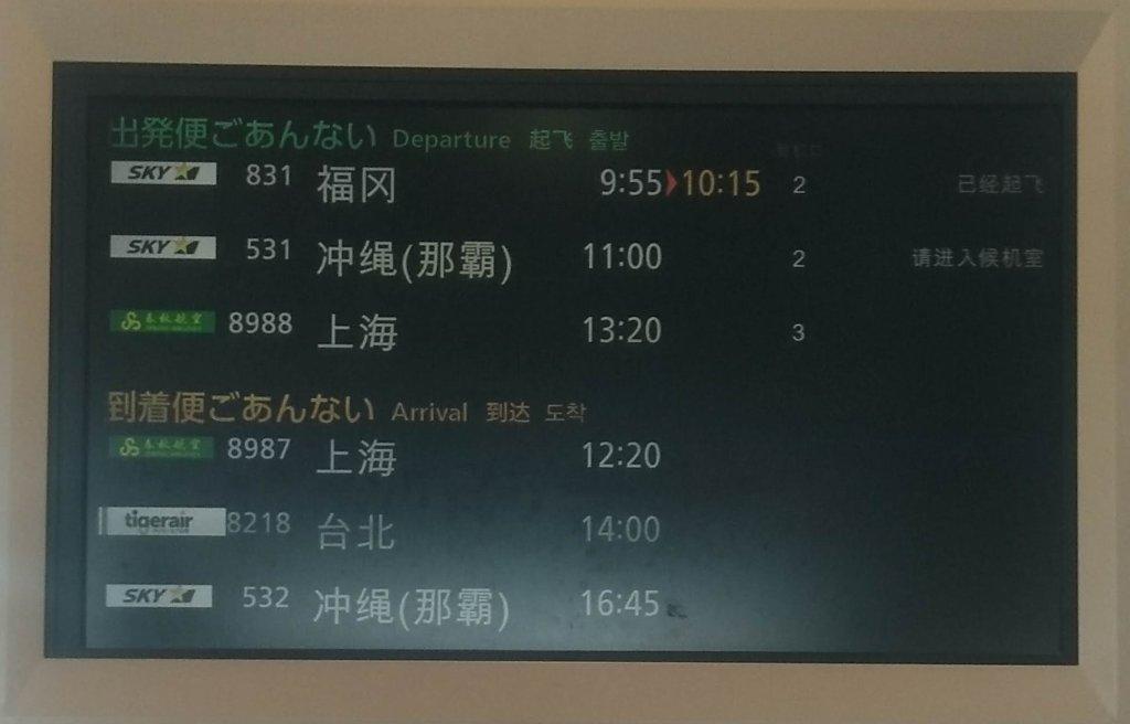 茨城空港の出発到着案内