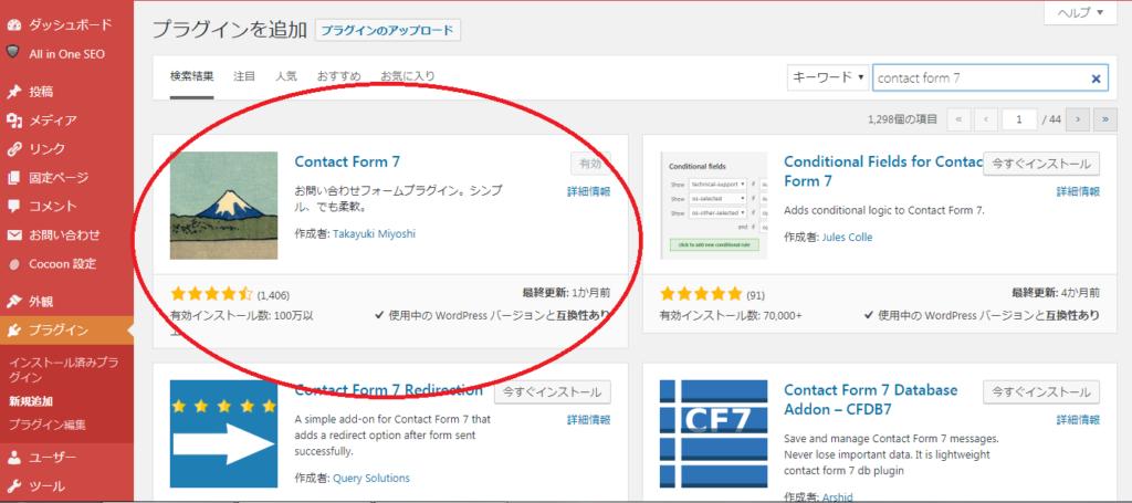 Contact Form 7 お問い合わせフォーム