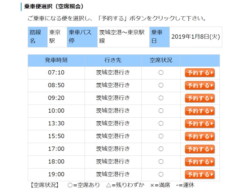 春秋航空の国際線に乗るため、関東鉄道バスの茨城空港~東京駅線の高速バスの予約をする