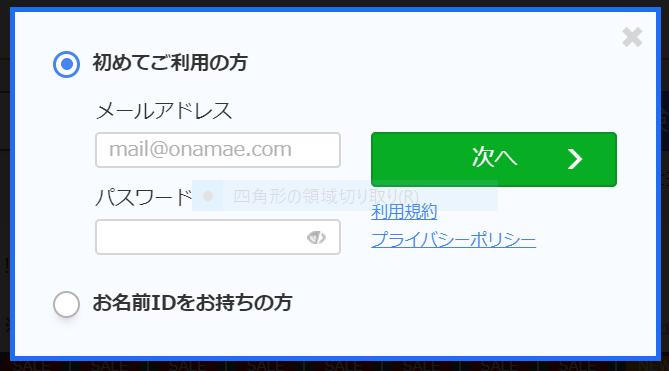 お名前.com ドメイン名