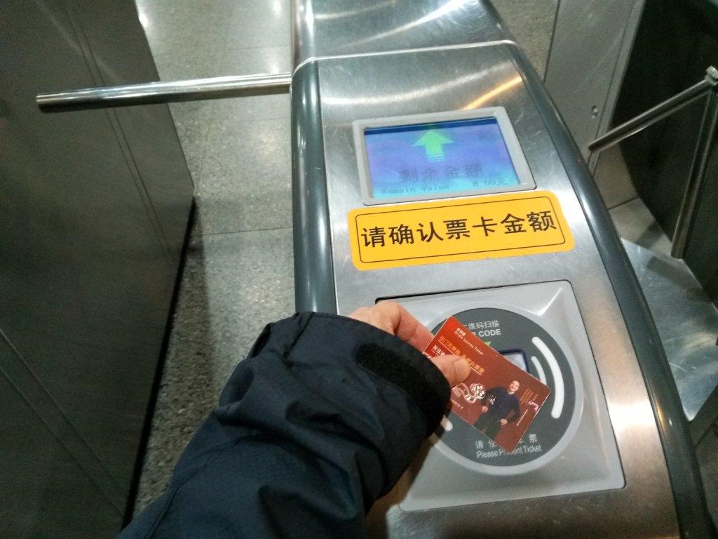 上海浦東空港と上海虹橋空港の間を地下鉄2号線で移動する時に改札口でICカードの切符をタッチする
