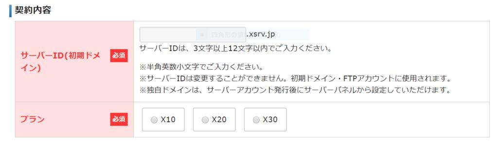 XSERVER X10 エックスサーバー会員ID